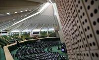 طرح جدید مجلس برای اصلاح قانون نظارت بر رفتار نمایندگان
