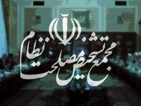 جلسه مجمع تشخیص مصلحت با دستور کار پالرمو