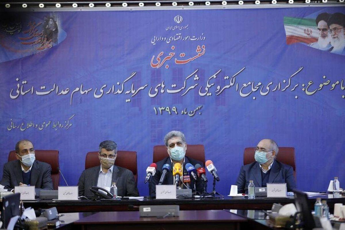 برگزاری انتخابات شرکتهای سرمایهگذاری سهام عدالت استانی در ۲۰اسفند۹۹