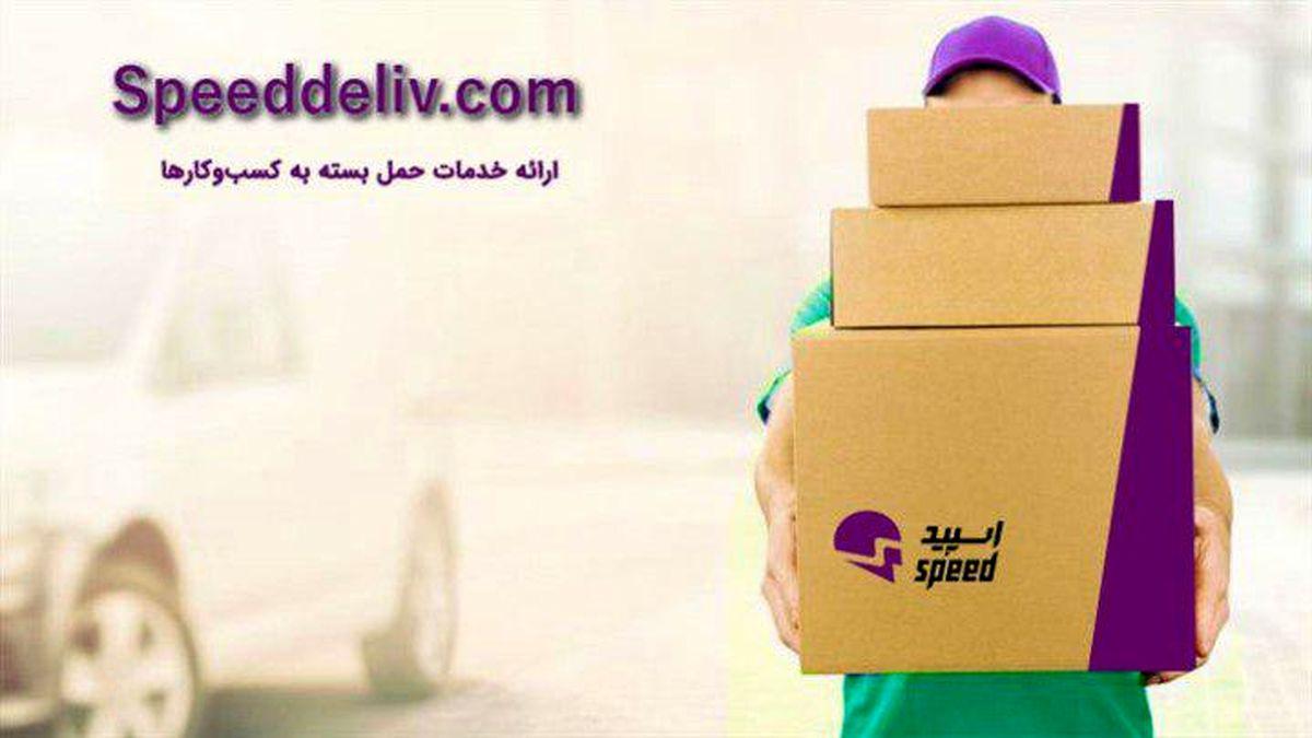 حمل و نقل «اسپید» در بازارهای جدید