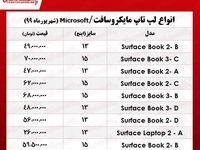 قیمت انواع لپتاپ مایکروسافت +جدول