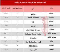 قیمت عطر جیبی مردانه؟ +جدول