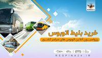 ارزانترین قیمت بلیط اتوبوس تهران مشهد چقدر است؟