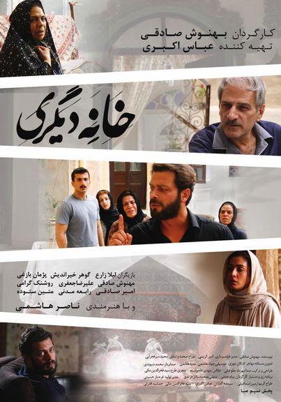 رونمایی از پوستر فیلم «خانه دیگری» همزمان با اکران سراسری