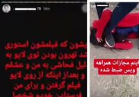 واکنش وزیر به انتشار فیلم شکنجه دختر نوجوان در سیرجان