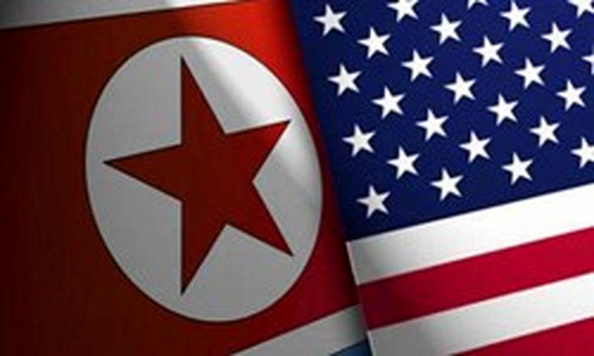مذاکرات محرمانه کره شمالی و آمریکا آغاز شده است
