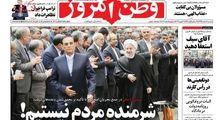 صفحه نخست روزنامههای یکشنبه ۸ اسفند