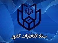 نتایج قطعی ۷۰حوزه انتخابیه در انتخابات مجلس یازدهم