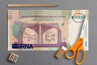 تصویب حذف ۴صفر پول ملی در کمیسیون اقتصادی مجلس