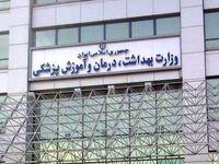 اولتیماتوم وزارت بهداشت به بیمارستانهای خصوصی