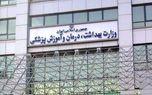 اعلام نتایج آزمون دکتری تخصصی وزارت بهداشت فردا