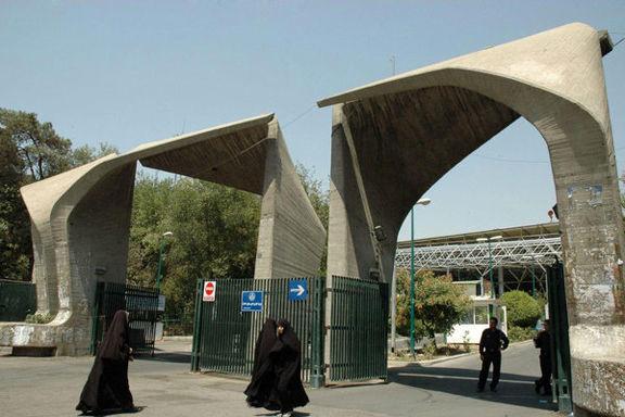 دشواریهای زیستن جوار دانشگاه تهران