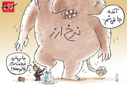 اینم آخرین وضعیت دلار! (کاریکاتور)