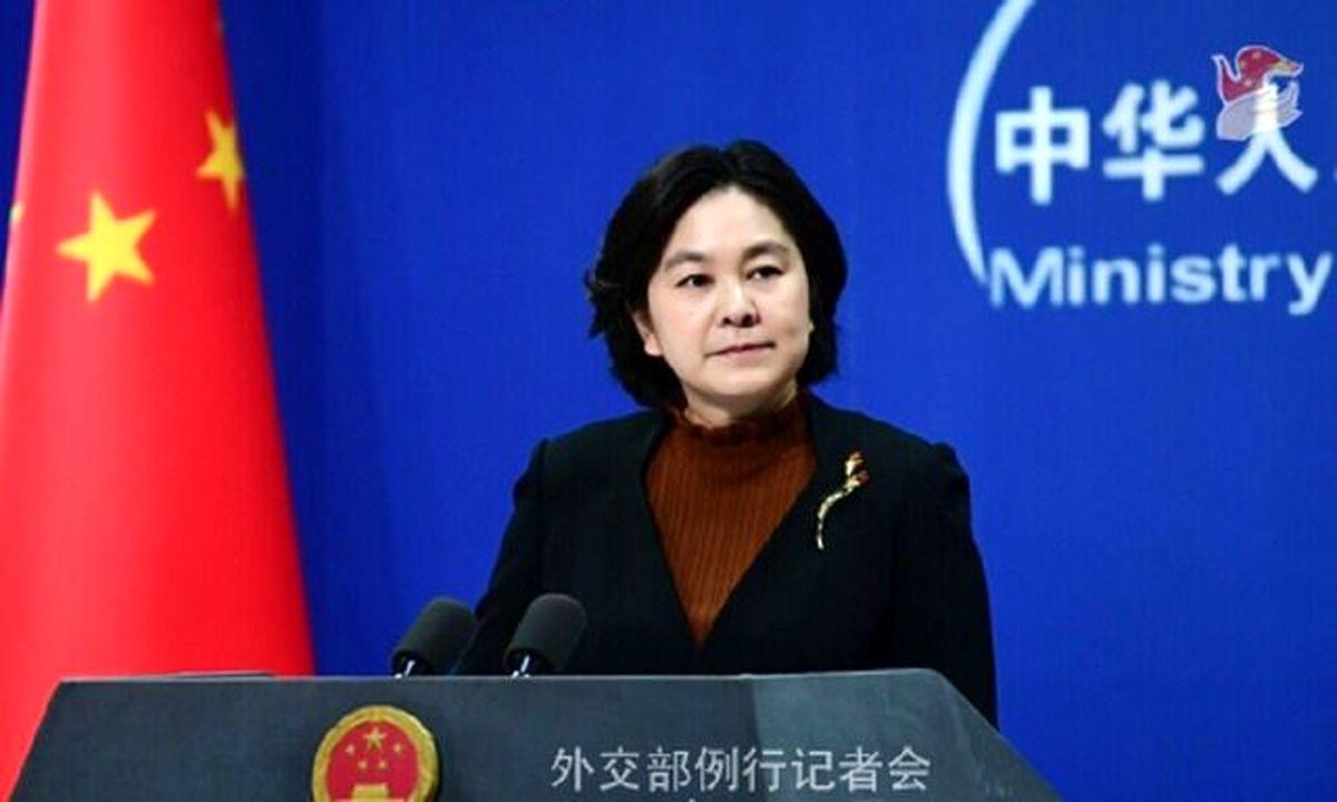 چین: آمریکا باید با لغو همه تحریمها علیه ایران، به برجام بازگردد