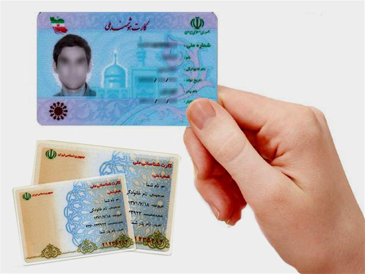چگونه کد ملی خود را استعلام کنیم / ثبت نام و دریافت کارت ملی هوشمند