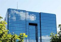 پیشنویس لوایح اصلاح نظام بانکی و بانک مرکزی تا 2 روز آینده به دولت میرود