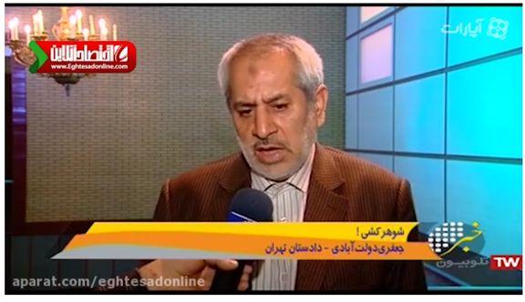 دادستان تهران: زنان بیشتر شوهرانشان را میکُشند +فیلم