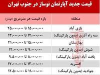 آپارتمان نوساز در جنوب تهران چند؟ +جدول