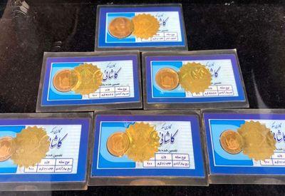 قیمت امروز طلا و سکه در بازار