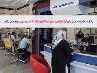 بانک صادرات ایران اوراق گواهی سپرده الکترونیکی 18درصدی عرضه میکند