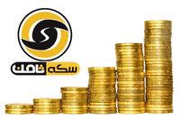 دادگاه پرونده سکه ثامن برگزار شد