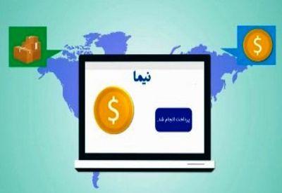 """پای دلار ۷۵۰۰تومانی به """"نیما"""" باز شد"""