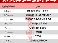 نرخ انواع دوربینهای عکاسی نیکون در بازار؟ +جدول