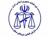 اعدام کارمند جاسوس وزارت دفاع