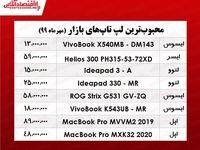 محبوبترین لپ تاپهای بازار چند؟  +جدول