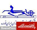 محورسازان ایران خودرو