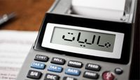 دلیل افزایش درآمدهای مالیاتی چیست؟