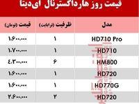 قیمت روز هارد اکسترنال ایدیتا در بازار +جدول