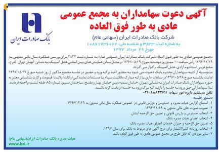 مجمع عمومی عادی به طور فوقالعاده بانک صادرات ایران ٢٩ مرداد ماه برگزار میشود