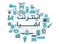 مقدمات پیادهسازی اینترنت اشیا در ایران فراهم شد