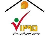 سرشماری ۷۰ درصد خانوارهای ایرانی تاکنون