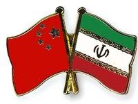 رئیس اتاق بازرگانی بین المللی چین: فنون از آب گذشته را برای ایرانیها میآوریم