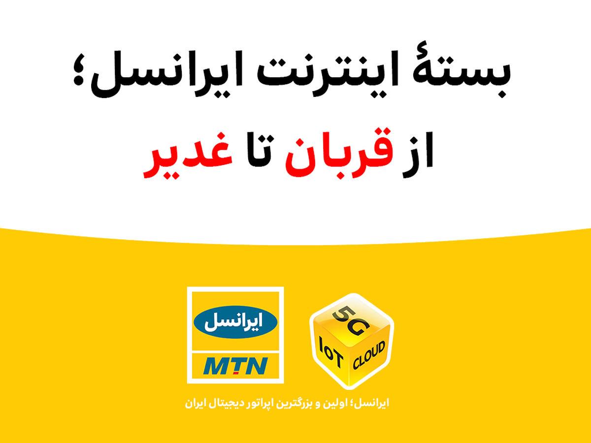 بسته اینترنت ویژه ایرانسل؛ از قربان تا غدیر