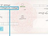 روش جدید استعلام وضعیت اعتباری صادرکننده چک