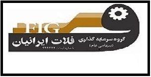 گروه سرمایه گذاری صنایع و معادن فلات ایرانیان