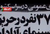 سالروز جنایت آتش سوزی سینما رکس آبادان +فیلم
