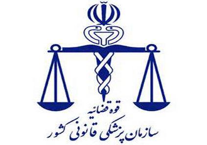 واکنش پزشکی قانونی به گواهی فوت جنجالی قربانیان کرمان