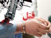 قتل دانشجوی ۱۸ساله توسط سارق سنگدل