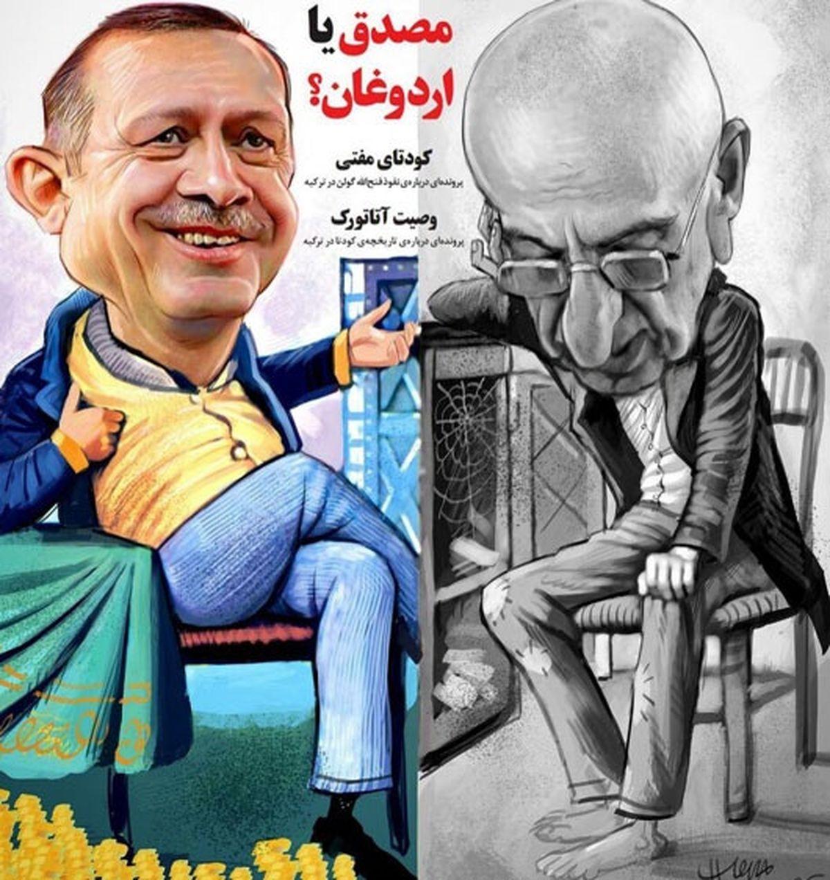 مصدق و اردوغان کنار هم! (کاریکاتور)