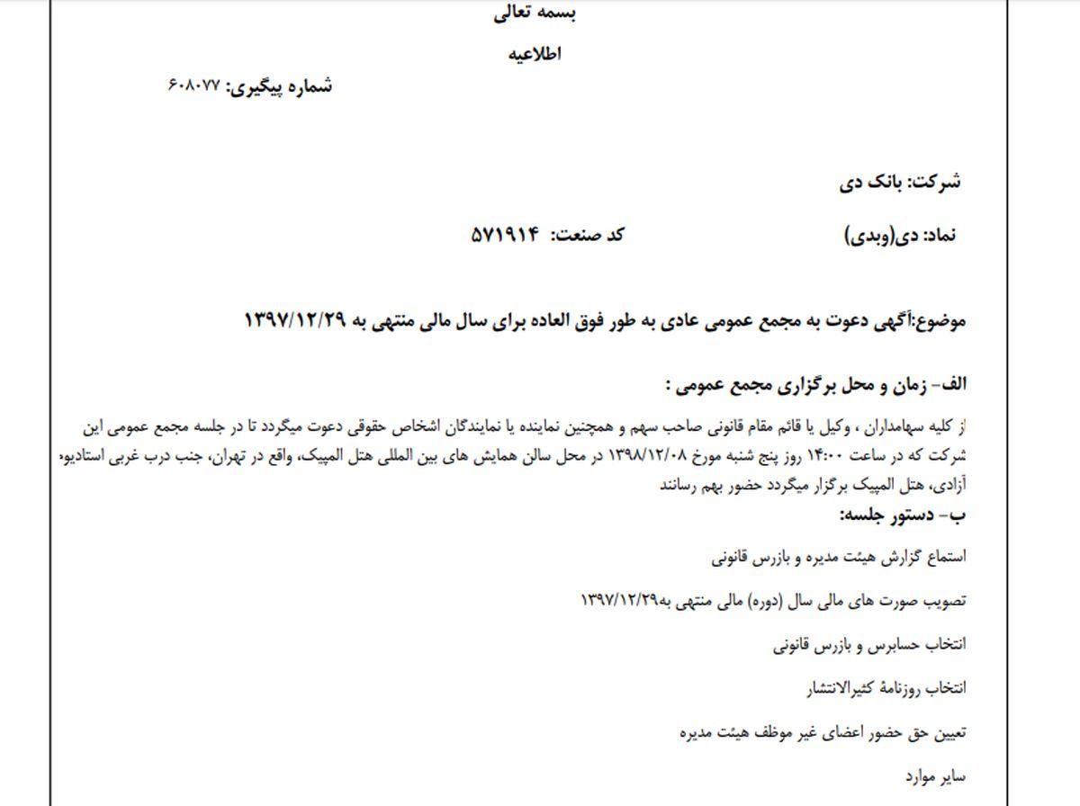 مجمع عمومی عادی به طور فوق العاده «دی» با ۸ ماه تاخیر، هشتم اسفند ماه برگزار میشود