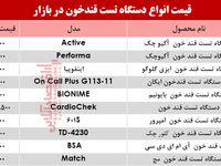 نرخ انواع دستگاه تست قند خون در بازار؟ +جدول