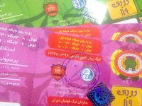 قیمت بلیت دربی به نزدیک یکمیلیون رسید