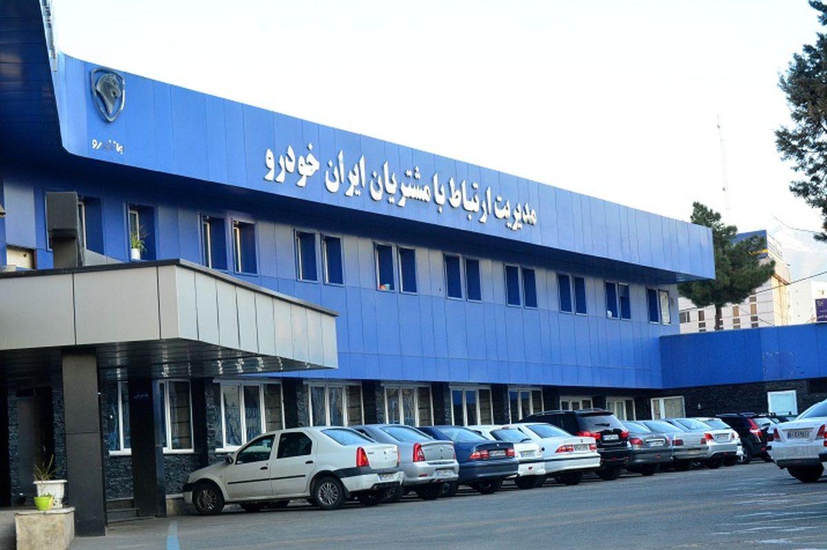 منتخبان طرح پیش فروش ایران خودرو مشخص شدند