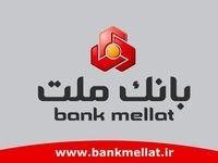 توضیحات بانک ملت پیرامون کسر و بازگشت خودکار اقساط