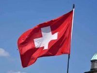 کدام ویژگیها، سوئیس را تبدیل به یکی از پیشگامان عرصه نوآوری در جهان کرد؟/ سوئیس، کشور مخترعین