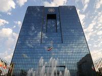 موافقت شورای پول و اعتبار با انتشار اوراق ودیعه/ بانک مرکزی زمان انتشار اوراق را مشخص میکند